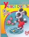Соколова Е.В. - Учимся считать. Пособие для детей 5-6 лет обложка книги