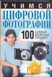 Надеждина В. - Учимся цифровой фотографии. 100 самых важных правил обложка книги