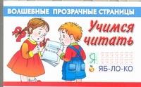 Дмитриева В.Г. - Учимся читать обложка книги