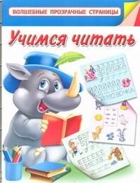 Учимся читать Дмитриева В.Г.