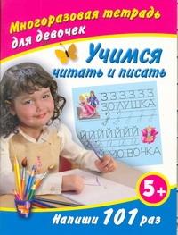Дмитриева В.Г. - Учимся читать и писать. Напиши 101 раз. Многоразовая тетрадь для девочек 5+ обложка книги