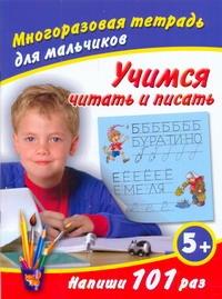 Дмитриева В.Г. - Учимся читать и писать. Напиши 101 раз. Многоразовая тетрадь для мальчиков 5+ обложка книги