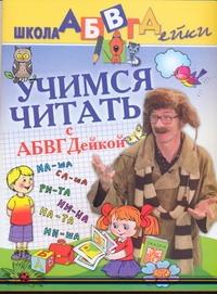 Чупина Т.В. - Учимся читать с АБВГДейкой обложка книги