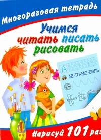 Дмитриева В.Г. - Учимся читать, писать, рисовать. Нарисуй 101 раз. Многоразовая тетрадь обложка книги