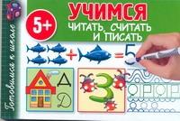 Полушкина В.В. - Учимся читать, считать и писать обложка книги