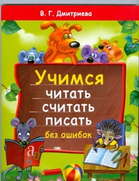 Дмитриева В.Г. - Учимся читать, считать, писать без ошибок обложка книги