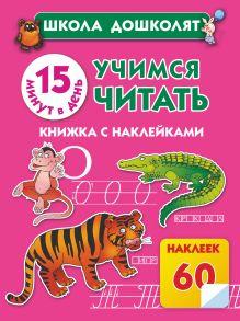 Жукова О.С. - Учимся читать. 15 минут в день! обложка книги