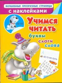 Дмитриева В.Г., Серебрякова О. - Учимся читать. Буквы, слоги, слова обложка книги