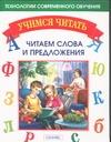 Учимся читать.Читаем слова и предложения Мисаренко Г.Г.
