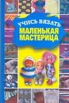 Олейник Т. - Учись вязать,маленькая мастерица обложка книги