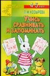 Козырева Л. М. - Учись сравнивать и запоминать обложка книги