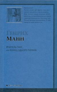 Манн Генрих - Учитель Гнус, или Конец одного тирана обложка книги