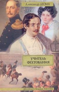 Учитель фехтования обложка книги