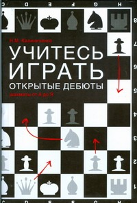 Калиниченко Н.М. - Учитесь играть открытые дебюты обложка книги