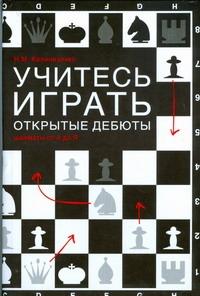 Учитесь играть открытые дебюты Калиниченко Н.М.