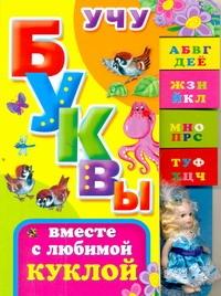Учу буквы вместе с любимой куклой обложка книги