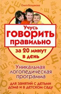 Учусь говорить правильно за 20 минут в день Богданова Ольга