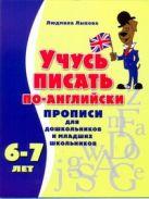 Лыкова Л.Л. - Учусь писать по-английски. Прописи для дошкольников и младших школьников' обложка книги