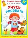Герасимова А.С. - Учусь рисовать обложка книги