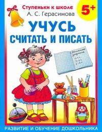 Герасимова А.С. - Учусь считать и писать. 5 + обложка книги