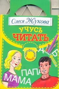 Учусь читать Жукова О.С.