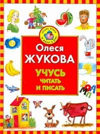 Учусь читать и писать Жукова О.С.
