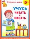 Герасимова А.С. - Учусь читать и писать. 5 + обложка книги