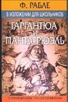 Конева Л.С. - Ф. Рабле в изложении для школьников Гаргантюа и Пантагрюэль обложка книги