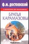 Тырина И.Н. - Ф.М.Достоевский в изложении для школьников: Братья Карамазовы обложка книги
