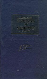 Пикуль В.С. - Фаворит. В 2 кн. Кн. 2 обложка книги