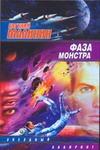 Малинин Е.Н. - Фаза Монстра обложка книги