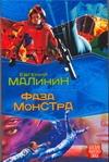 Фаза Монстра обложка книги