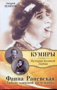 Шляхов А.Л. - Фаина Раневская. Любовь одинокой насмешницы обложка книги