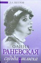 Щеглов Д. - Фаина Раневская: Судьба-шлюха' обложка книги