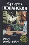 Незнанский Ф.Е. - Факир против мафии обложка книги