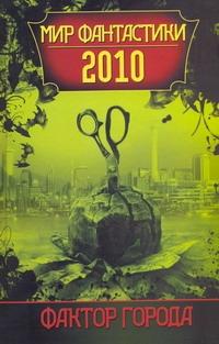 - Фактор города. Мир фантастики, 2010 обложка книги