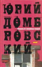Домбровский Ю.О. - Факультет ненужных вещей' обложка книги
