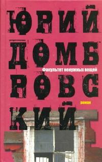 Домбровский Ю.О. - Факультет ненужных вещей обложка книги