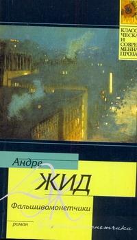 Жид Андре - Фальшивомонетчики обложка книги