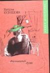 Кузнецова Н.А. - Фальшивый дуэт обложка книги