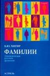 Фамилии обложка книги