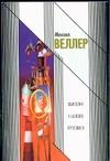 Веллер М.И. - Фантазии Невского проспекта обложка книги