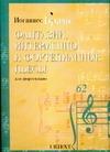 Брамс Й. - Фантазии, интермеццо и фортепианные пьесы обложка книги