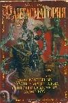 Фантасмагория : атлас волшебных созданий, магический существ и сказочных монстро