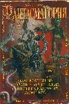 Брюс Д. - Фантасмагория : атлас волшебных созданий, магический существ и сказочных монстро обложка книги