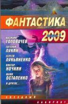 Фантастика 2009: Выпуск 2. Змеи Хроноса