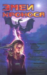Фантастика 2009: Выпуск 2. Змеи Хроноса Науменко Н.А.