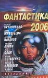 Науменко Н.А. - Фантастика, 2006 Вып.2 обложка книги
