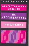 Хачмен Э. - Фантастические задачки на нестандартное мышление обложка книги