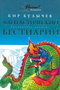 Булычев К. - Фантастический бестиарий обложка книги